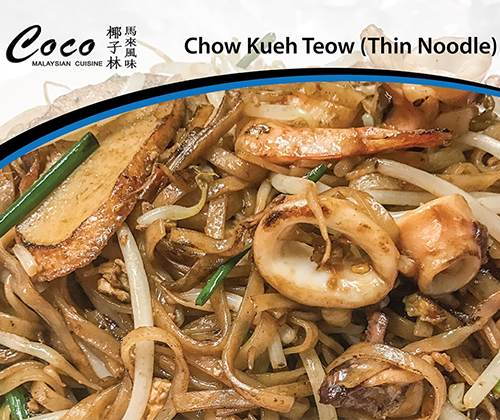 112. Chow Kueh Teow 炒棵條